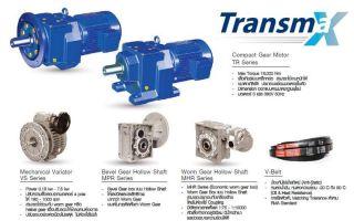ชุดผสมการขับเคลื่อนHascon Motor & Transmax Gear มีทั้งแบบ Worm Gear , Helical Gear และ Variator Unit Gear