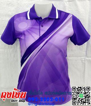 เสื้อโปโลสีม่วง พิมพ์ลายแบบ1 Collection 2019  สั่งซื้อได้ที่ ไลน์ไอดี @tngshirtshop