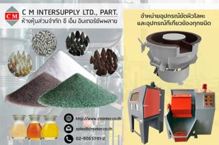 เครื่องขัดผิวโลหะแบบเขย่า  Vibratory finishing machine / CM.INTERSUPPLY LTD