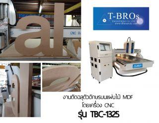 เครื่องจักร CNC TBC 1325