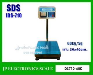 เครื่องชั่งวางพื้นพร้อมพิมพ์60kg เครื่องชั่งดิจิตอล ยี่ห้อ SDS รุ่น IDS710