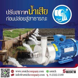 บำบัดน้ำเสีย ด้วยปั๊มเติมกรด ปั๊มเติมด่าง ปั๊มน้ำยาเคมี ปั๊มกรดไนตริก ปั๊มโซดาไฟ