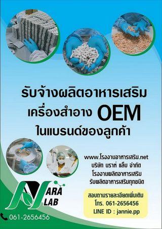 โรงงานรับผลิตอาหารเสริม OEM รับจ้างผลิต เริ่มต้นธุรกิจง่ายๆใช้ทุนน้อย เสี่ยงต่ำ