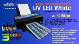 Epson L1800 uv led white printer