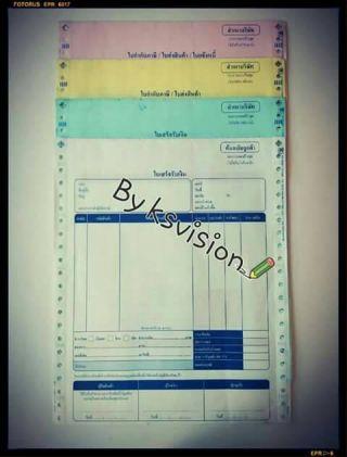 แบบฟอร์มต่อเนื่อง ใบเสร็จรับเงิน ใบกำกับภาษี